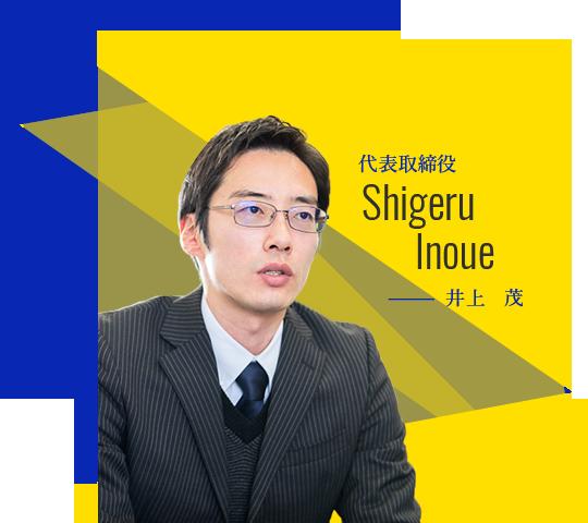 井上運輸機工株式会社 代表取締役 井上茂