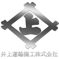 井上運輸機工株式会社