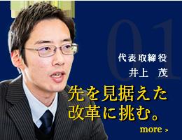 先輩インタビュー01