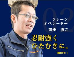 先輩インタビュー02