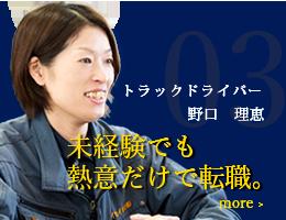 先輩インタビュー03